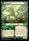 ☆特殊枠【日本語】豆の木の巨人/Beanstalk Giant