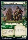 ☆特殊枠【日本語Foil】ギャレンブリグの木工師/Garenbrig Carver