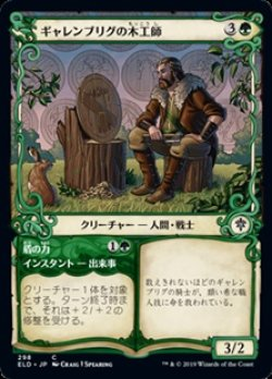 画像1: ☆特殊枠【日本語Foil】ギャレンブリグの木工師/Garenbrig Carver