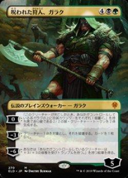 画像1: ☆特殊枠【日本語Foil】呪われた狩人、ガラク/Garruk, Cursed Huntsman