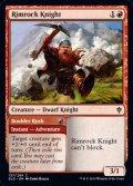 【英語】リムロックの騎士/Rimrock Knight