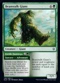 【英語】豆の木の巨人/Beanstalk Giant
