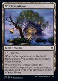 【英語】魔女の小屋/Witch's Cottage