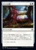 【日本語】ガラスの棺/Glass Casket