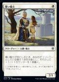 【日本語】尊い騎士/Venerable Knight