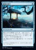【日本語】魔法の井戸/Witching Well