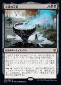 【日本語】永遠の大釜/The Cauldron of Eternity