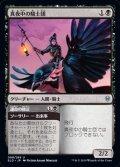 【日本語】真夜中の騎士団/Order of Midnight