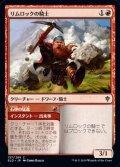 【日本語】リムロックの騎士/Rimrock Knight