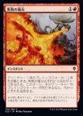 【日本語】焦熱の竜火/Scorching Dragonfire