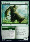 【日本語】豆の木の巨人/Beanstalk Giant
