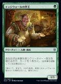 【日本語】エッジウォールの亭主/Edgewall Innkeeper