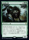 【日本語Foil】意地悪な狼/Wicked Wolf