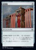 【日本語】紋章旗/Heraldic Banner