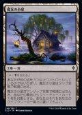 【日本語】魔女の小屋/Witch's Cottage