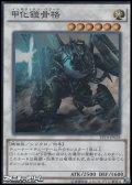 【スーパーレア】甲化鎧骨格