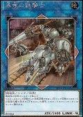 【エクストラシークレットレア】革命の鉄騎士