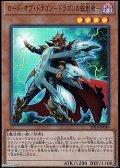 【スーパーレア】ロード・オブ・ドラゴン-ドラゴンの統制者-