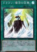 【スーパーレア】ドラゴン・復活の狂奏