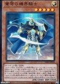 【スーパーレア】蒼穹の機界騎士