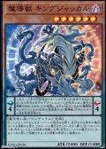 【スーパーレア】魔導獣 キングジャッカル