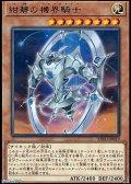 【レア】紺碧の機界騎士