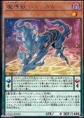 【レア】魔導獣 ジャッカル