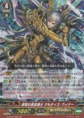 【GR】連環の黄金騎士 ケルティス・ウィナー