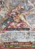 【GR】決着の女神 パラス・アテナ