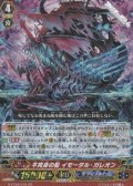 【GR】不死身の船 イモータル・ガレオン