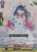 【RR】大器の魔女 ローリエ