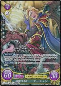 【SR】狡猾なる竜将 ナーシェン