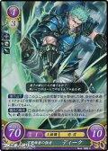 【R】百戦錬磨の強者 ディーク