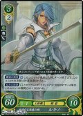 【R】永遠なる忠誠の剣 ルキノ