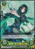 【R】凍風の参謀 セネリオ