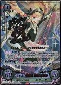 【SR+】暗野に咲く姫花 エリーゼ