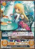 【HN】ノディオンの王女 ラケシス