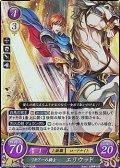 【R】リキアーの騎士 エリウッド