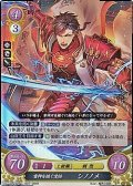 【R】雷神を継ぐ覚悟 シノノメ