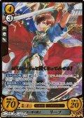 【R+X】レンスター軍の盟主 リーフ