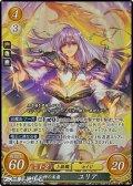 【SR】光の神の末裔 ユリア