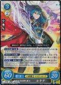 【R】神竜の力を得た聖王 ルキナ
