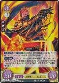 【R】爆炎使い サイゾウ