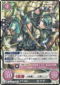 【N】ぼんやり弓使い セツナ
