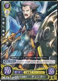 【N】忠節なる老騎士 ギュンター