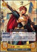 【R】レンスター軍の盟主 リーフ