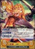 【R】フィアナの女神 エーヴェル
