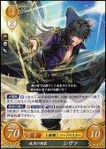 【R】疾黒の剣客 シヴァ