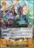 【R】カリスマの騎士 デルムッド