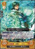 【R】風の聖戦士 セティ